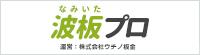 波板専門サイト